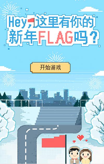 立下新年flag